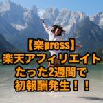 【楽press】楽天アフィリエイトたった2週間で初報酬発生!!