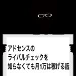 アドセンスでライバルチェックなんて知らなくても月1万円は到達できる話。