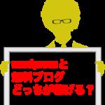 wordpressと無料ブログどっちが稼げる?