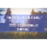 「隣の芝生は青く見える病」とブログで2,000円稼いだ主婦の話。